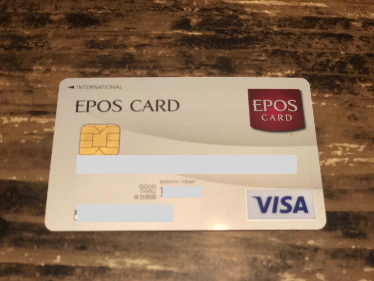エポス カード