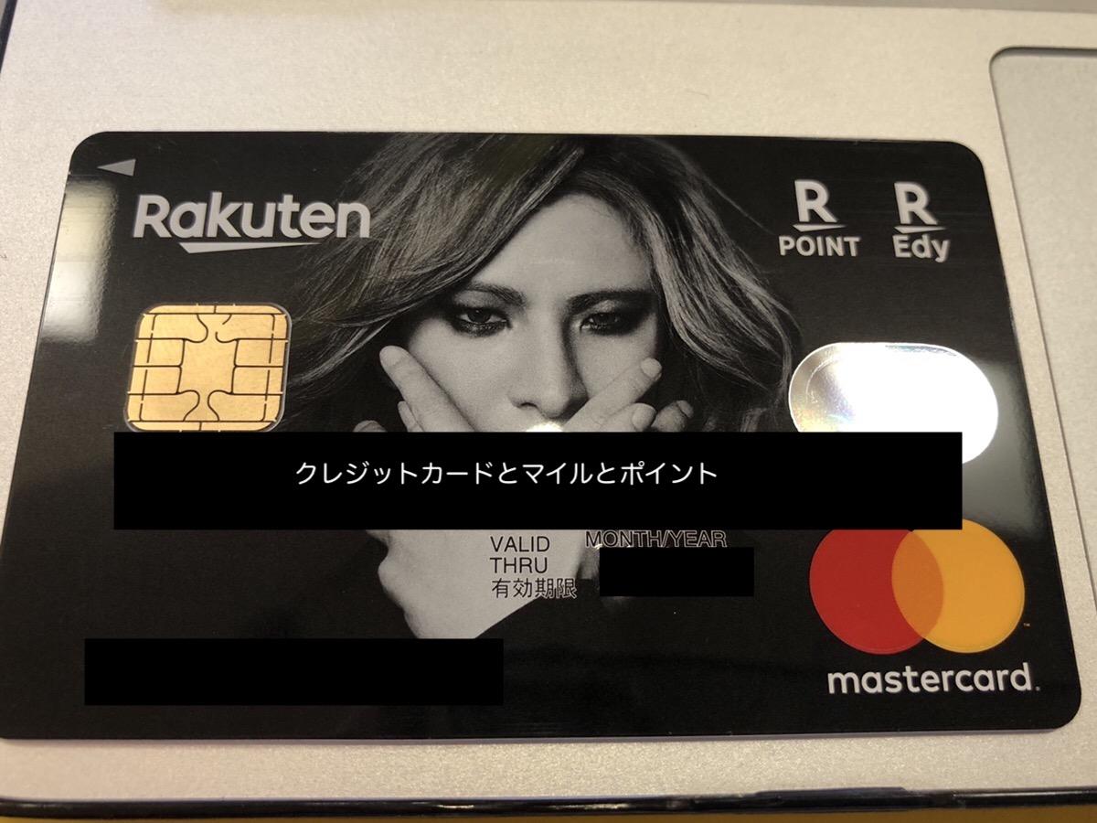 We Are X 楽天カードyoshikiデザインへ切り替えてみた カード券面や