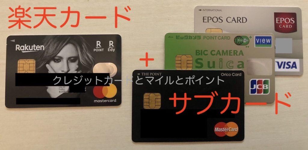 ビックカメラ おすすめ クレジットカード