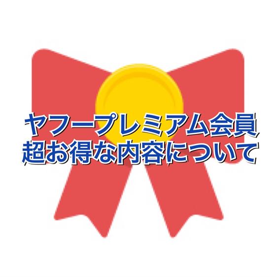 【デメリットなし】ヤフープレミアム会員未経験者は ...