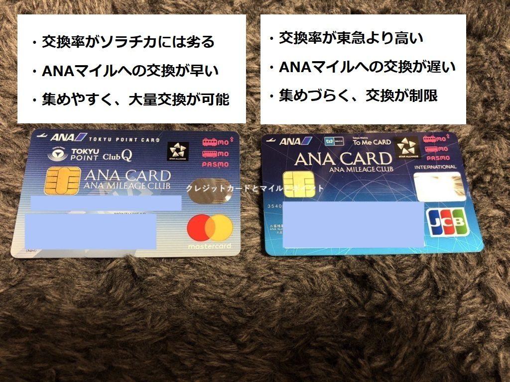 ana 東急 カード