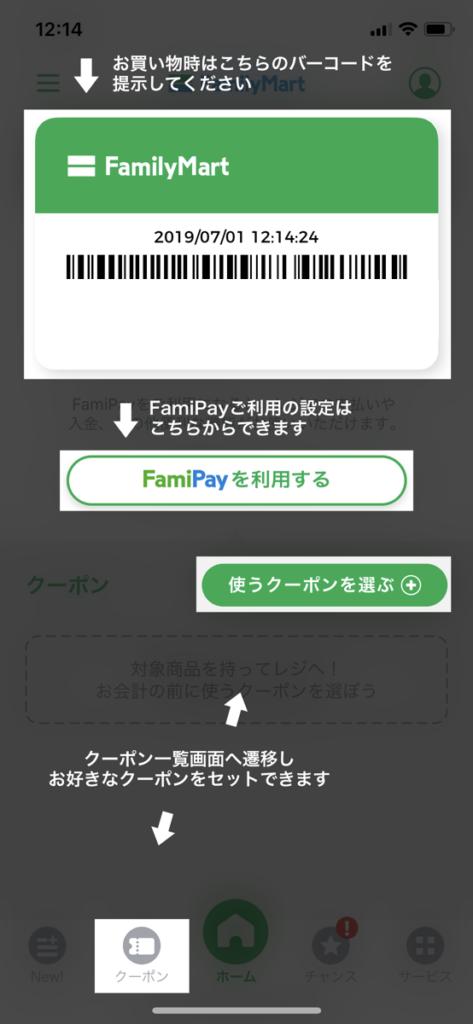 収納 代行 ファミペイ ファミペイ(FamiPay)で公共料金、各種税金といった収納代行を払ってみた。