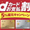 dカードが10月から10%還元を実施!dカードお支払割5%還元キャンペーンとは?