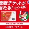 JCBカープカードはカープファンは必須!カープのチケットの先行販売権に20%還元も!