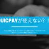JCBデビットカード、ANA JCBプリペイドカードはQUICPayの対応店舗では使えない?GooglePayでJCBクレジットカードがおすすめな理由とは?