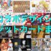 【2020年】コラボデザインのクレジットカードまとめ(芸能人/アニメ)