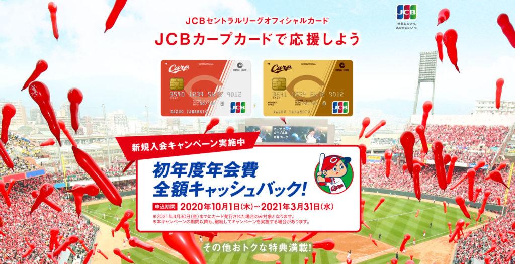 JCBカープカード【カープのクレジットカード】