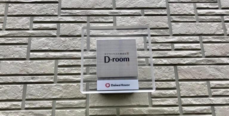 大和ハウスのDroomの電気代は高い