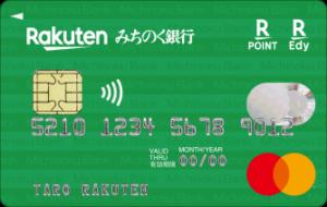 楽天カード みちのく銀行デザイン