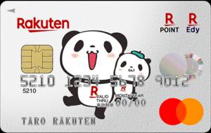 楽天カード お買いものパンダデザイン